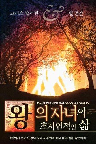 Supernatural Ways of Royalty (Korean) (Korean Edition) by Kris &. Johnson Bill Vallotton (2008-10-10)