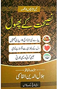 Naseehat Ke Phool (Compilation of 3 Booklets) Qty 2x Pcs | Jalaluddin Qasmi