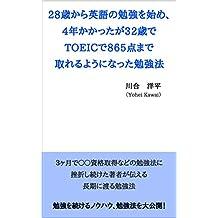 28SAIKARAEIGONOBENNKYOUWOHAJIME 4NENNKAKATTAGA32SAIDETOEICDE865TENNMADETORERUYOUNINATTABENNKYOUHOU (Japanese Edition)