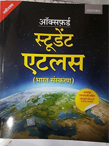 Oxford Student Atlas - Bharat Sanskaran ( Hindi Version )