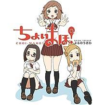Choi-MAHO (Japanese Edition)