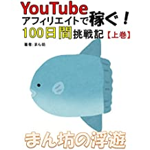 Flying sunfish First volume Earn on youtube 100days challenge record manbo (Japanese Edition)