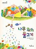Fish in a tree (2015) (Korea Edition)