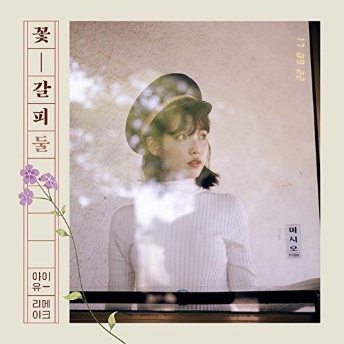 IU - A Flower Bookmark II (2nd Remake Album) CD+Booklet (Iu Album)