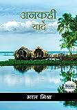 अनकही यादें: Ankahi Yande (Hindi Edition)