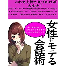 jyoseinimoterukaiwajyutu (Japanese Edition)
