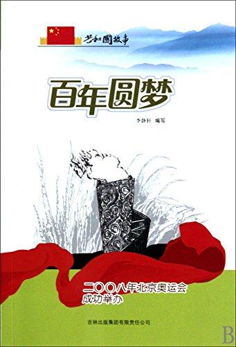 百年圆梦:二〇〇八年北京奥运会成功举办 (English Edition) por 静轩 李