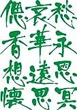 Indigos 4051719902723 Wandtattoo MD044 japanische Schriftzeichen 40 x 28 cm, bunt farbig