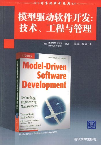 Model Driven Software Development: Technology . Engineering and Management(Chinese Edition)