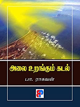 Alai Urangum Kadal: அலை உறங்கும் கடல் (Tamil Edition) by [பா. ராகவன், Pa Raghavan]