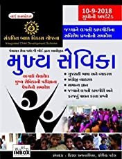 World Inbox Mukhya Sevika Pariksha Mate Gujarati Book (Latest Edition)