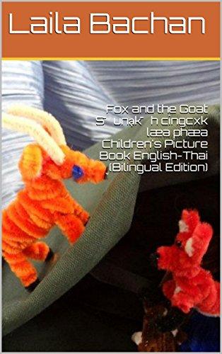 Fox and the Goat S̄unạk̄h cîngcxk læa phæa Children's Picture Book English-Thai (Bilingual Edition) (English Edition)