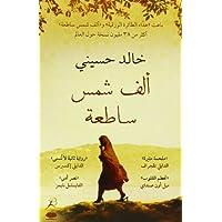 [PDF]A Thousand Splendid Suns by Khaled Hosseini Book Free ...