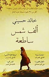 Download A Thousand Splendid Suns Audiobook by Khaled ...