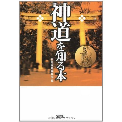 Shintō o shiru hon