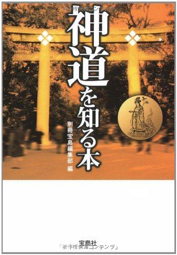 Shintō o shiru hon par Takarajimasha.