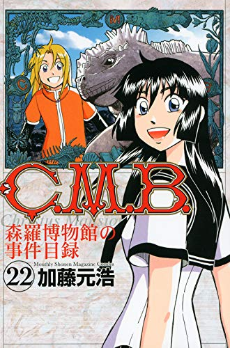 Cause list of CMB Shinra Museum (22) (Kodansha Comics monthly magazine)
