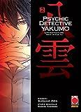 Psychic Detective Yakumo - L'investigatore dell'occulto 2 (Manga)