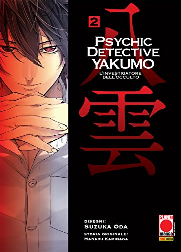 Download Psychic Detective Yakumo - L'investigatore dell'occulto 2 (Manga)