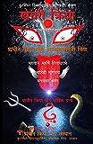 #5: Khechari Kriya: Prachin Guhya Kaali Aakashgamini Vidya (Vyomgamyopanishad) (Hindi Edition)