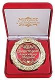 Medaille in Geschenkbox Für die Eltern zum Hochzeitstag russisch Jubiläum Geburtstag