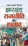 Jharkhand: Rajneeti Aur Halaat