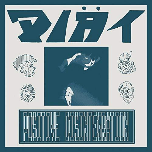 Positive Disintegration [Vinyl LP]