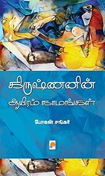 கிருஷ்ணனின் ஆயிரம் நாமங்கள் / Krishnanin Aayiram Naamangal (Tamil Edition) by [போகன் சங்கர் / Bogan Sankar]