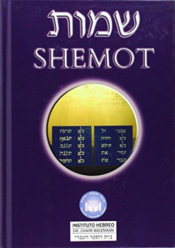 Torah: Biblia Hebreo / Espanol - El Libro de Exodo por Uri Trajtmann