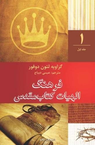 Dictionary of Biblical Theology: Volume 1 par Xavier Leon-Dufour