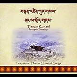 Songtexte von Tenzin Kunsel - Nangma Toeshay