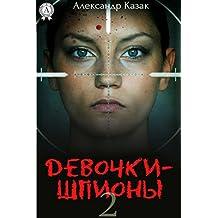 Девочки-шпионы - 2 (Russian Edition)
