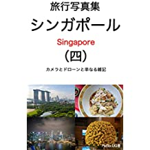 Singapore photo book camera and drone and just a miscellaneous note 4 (Japanese Edition)