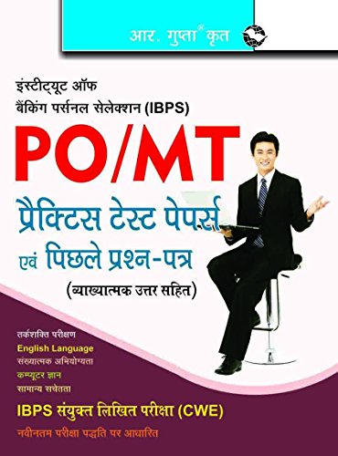 IBPS: Probationary Officer & Management Trainee (Common Written Exam): Previous Papers & Practice Test Papers (Solved): Practice Test Papers & Previous Papers (Solved)