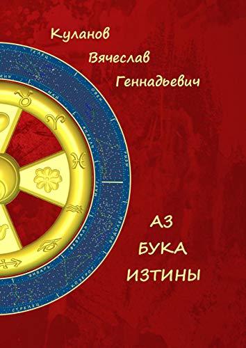Аз бука изтины (Russian Edition)