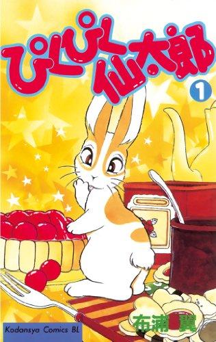 ぴくぴく仙太郎(1) (BE・LOVEコミックス)