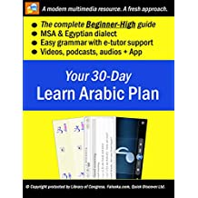 NEW Your 30-Day Learn Arabic Language Plan (BEGINNER-HIGH 3 of 9). (14 booklet series) (English Edition)