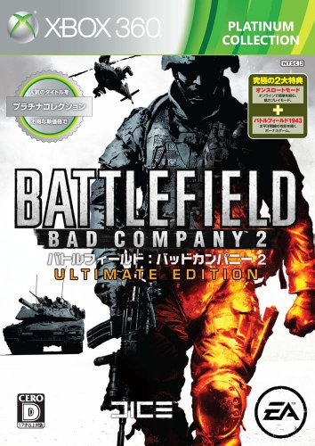 Battlefield: Bad Company 2 (Ultimate Edition) (Platinum Collection)[Japanische Importspiele]