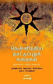 தென்னிந்திய நாட்டுப்புறக் கதைகள்: சூரியனைப் பற்றிய கதைகள் (Tamil Edition)