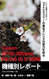 Foton Photo collection samples 127 Canon EF70-300mm F4-56 IS II USM Report: Capture EOS 9000D (Japanese Edition)