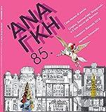 Ananke. Quadrimestrale di cultura, storia e tecniche della conservazione per il progetto (2018): 85