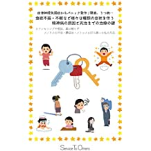 Donation The cause of psychosis accompanied by various kinds of symptoms such as anorexia insomnia from autonomic imbalance depression The key to treatment ... counseling consultat (Japanese Edition)