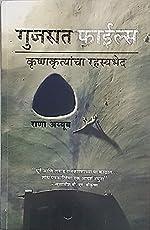 Gujarat Files: Krushnakrutyancha Rahasyabhed