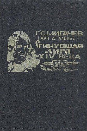 sginuvshaia-liga-xiv-veka-filosofskie-tetradi-rasskazy-stikhi