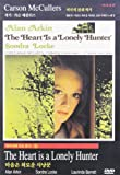 The Heart is a Lonely Hunter (1968)