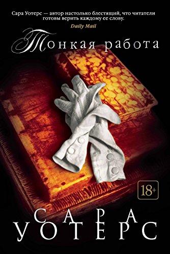 Тонкая работа (Большой роман) (Russian Edition)