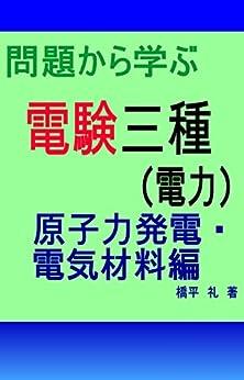 Utorrent En Español Descargar Mondaikara Manabu Denken 3 syu denryoku gensiryoku hatuden hen Kindle Puede Leer PDF