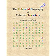 The Colourful Biography of Chinese Characters, Volume 5: The Complete Book of Chinese Characters with Their Stories in Colour, Volume 5 (English Edition)