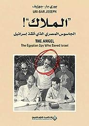 الملاك - الجاسوس المصري الذي انقذ اسرائيل
