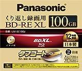 Panasonic BD-RE XL 100GB/2x Box Juwel (1Disc)